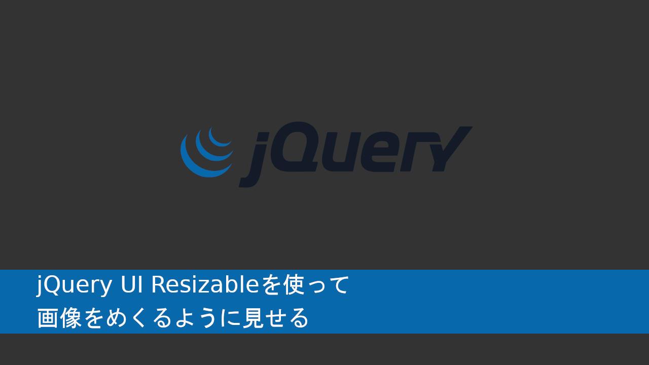 jQueryUIResizableを使って画像をめくるように見せる