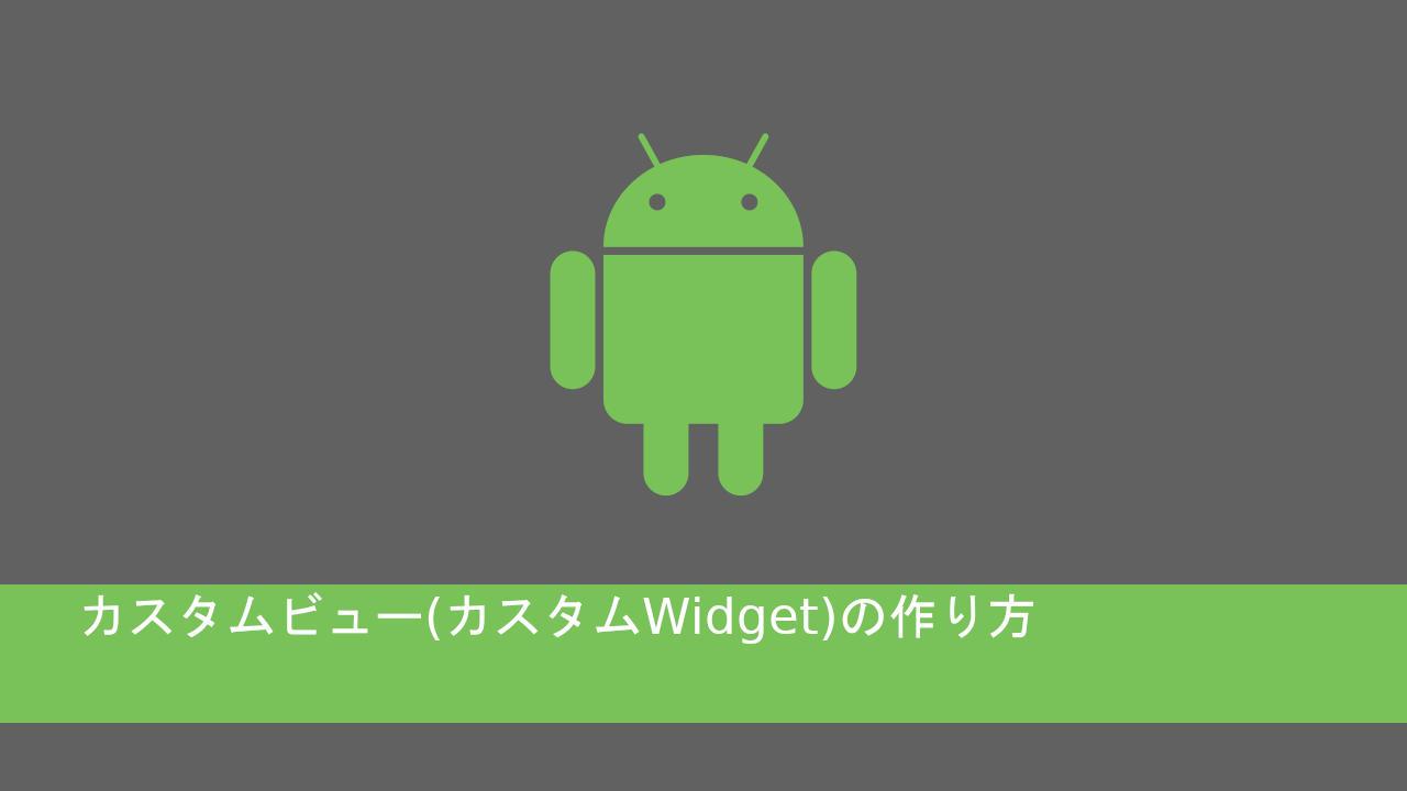 androidでカスタムビューの作り方