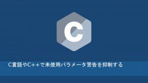 C言語やCPPで未使用パラメータ警告を抑制する