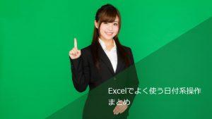 Excelでよく使う日付系操作まとめ