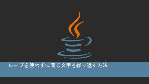Javaでループを使わずに同じ文字を繰り返す方法