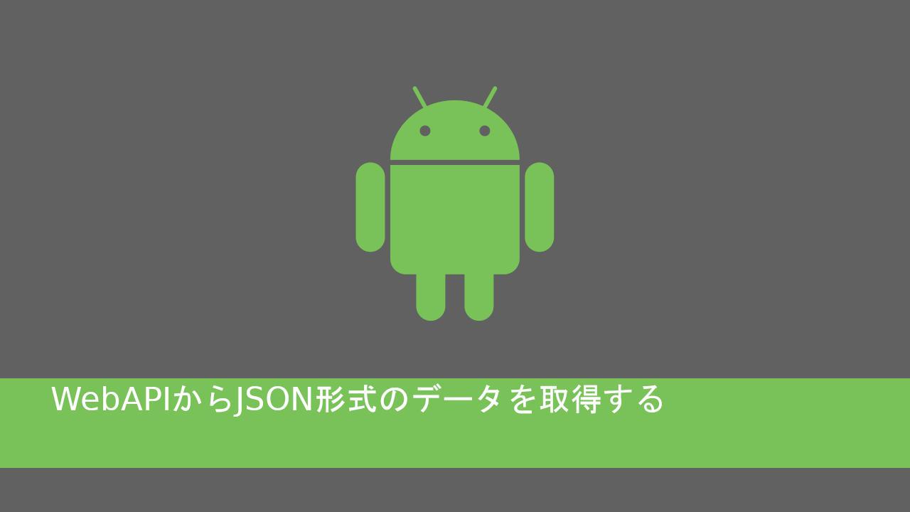 androidでWebAPIからJSON形式のデータを取得する