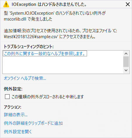 IOException
