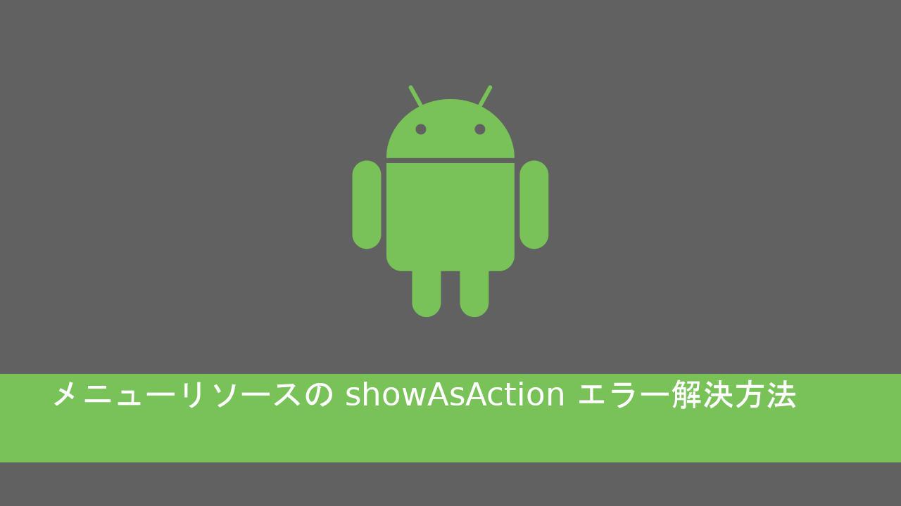 メニューリソースのshowAsActionエラー解決方法