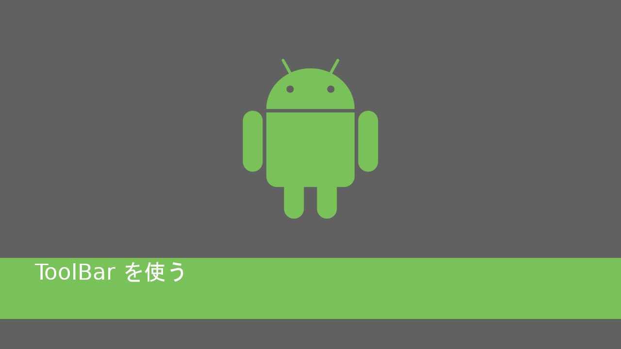 androidでToolBarを使う