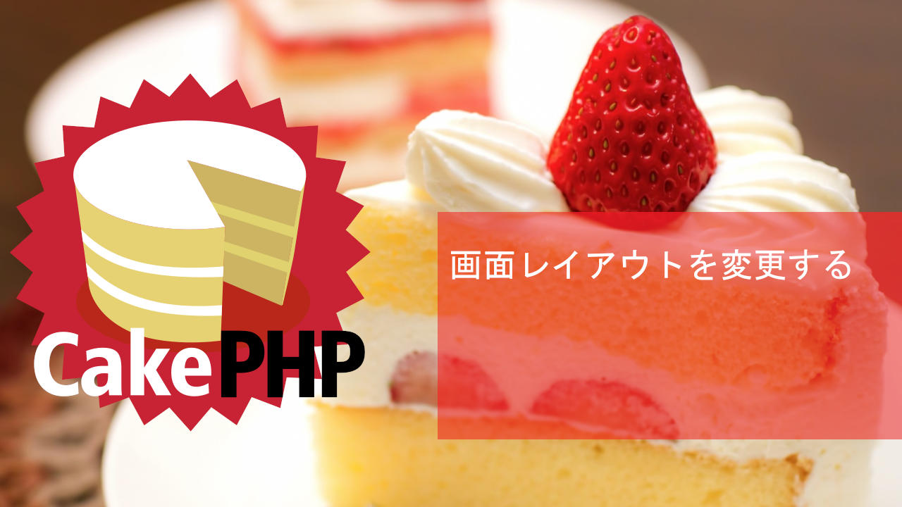 CakePHP 画面レイアウトを変更する