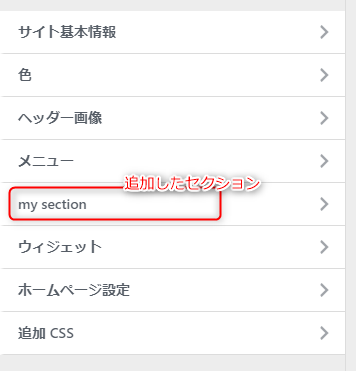 add_section