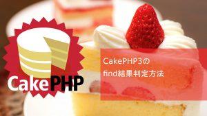CakePHP3のfind結果判定方法