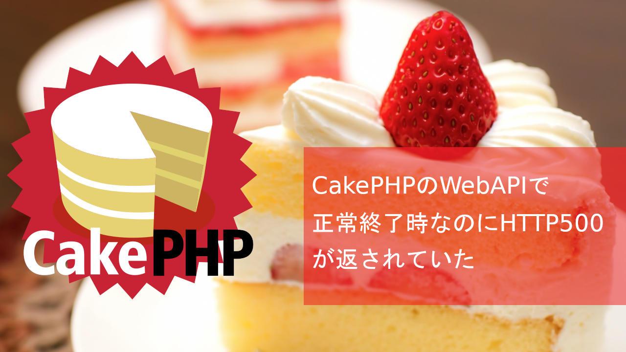 CakePHP 正常なのにHTTP500