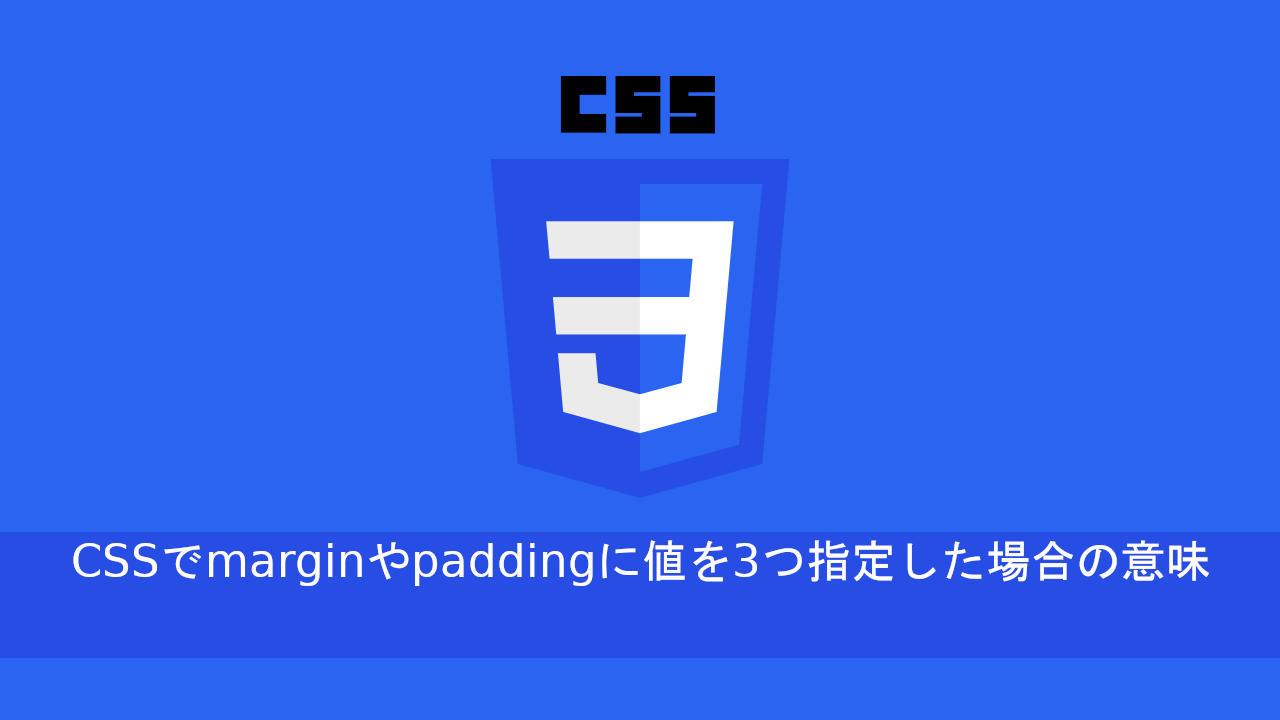 CSSでmarginやpaddingに値を3つ指定した場合の意味