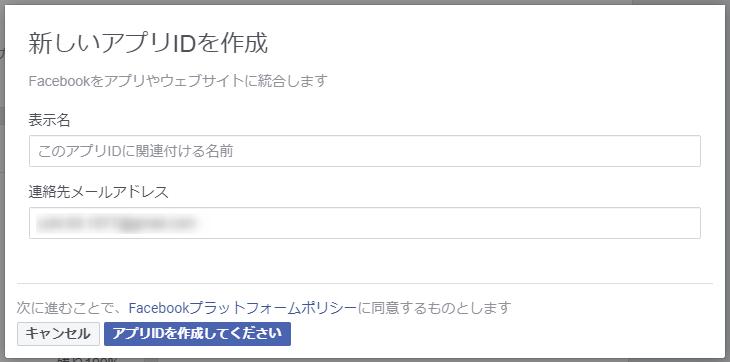 add facebook app_id