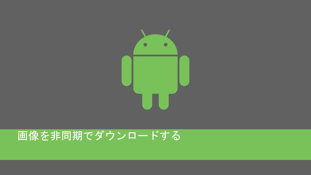 Androidで画像を非同期でダウンロードする