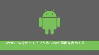 androidでWebViewを使ってアプリ内にWeb画面を表示する