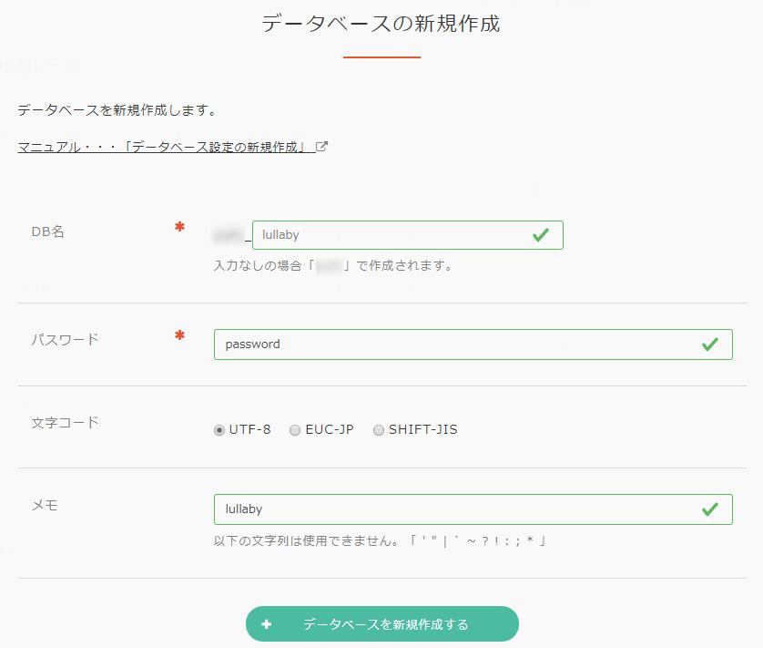 コアサーバー データベースの新規作成画面