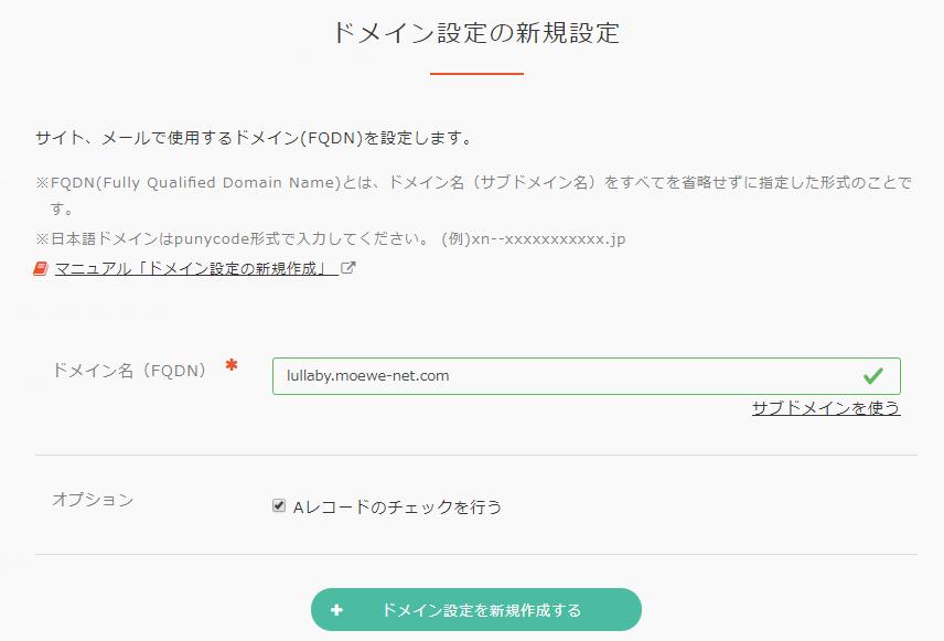 コアサーバー ドメイン設定の新規設定画面