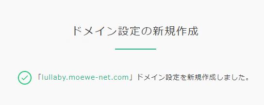コアサーバー ドメイン設定の新規作成
