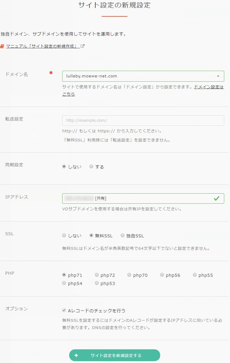 コアサーバー サイト設定の新規設定画面