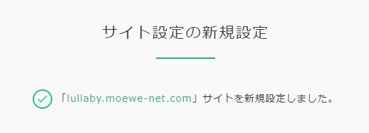 コアサーバー サイト設定の新規設定