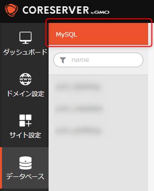 コアサーバー MySQL