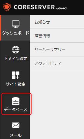コアサーバー メニューデータベース