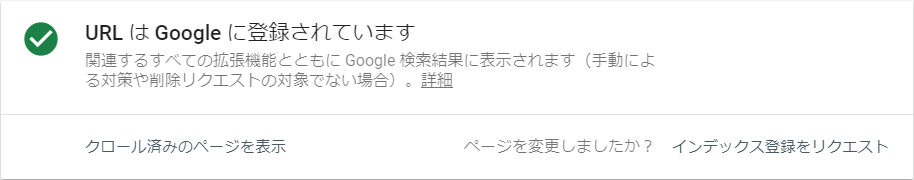 Search Console 再クロール方法