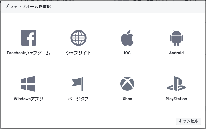 facebook app_id 設定