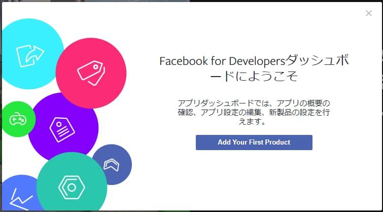 facebook app_id