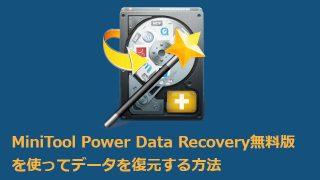 MiniToolPowerDataRecovery無料版を使ってデータを復元する方法