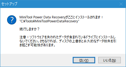 MiniTool Power Data Recoveryインストール