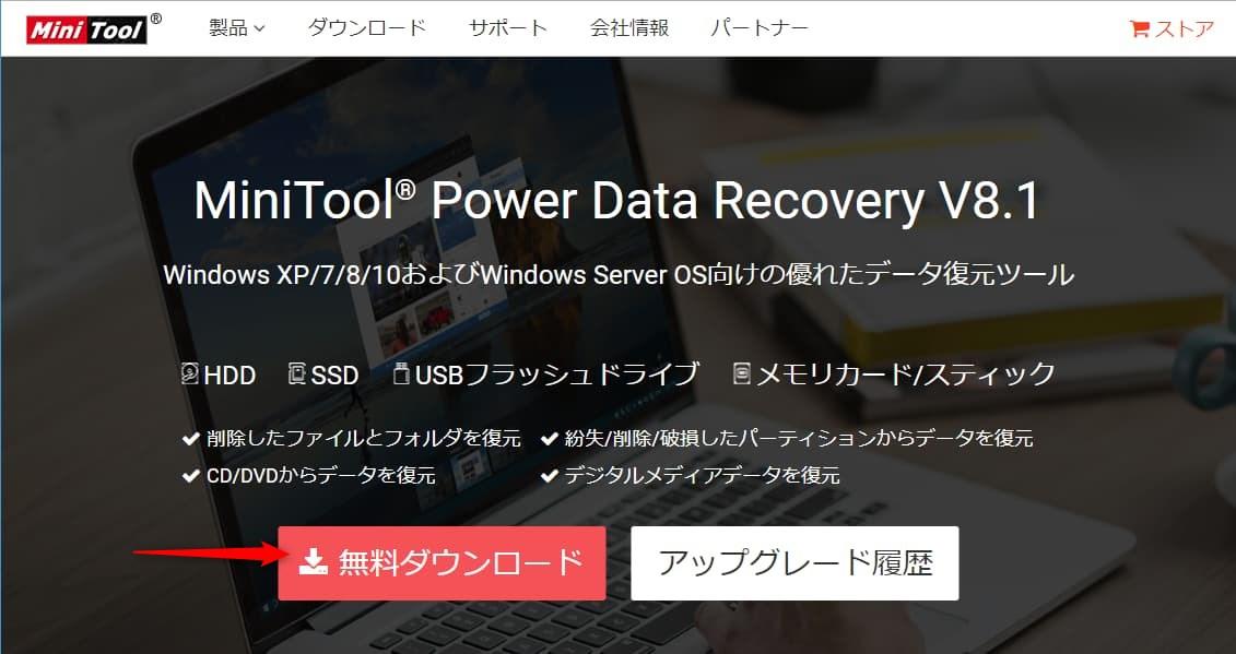 MiniTool Power Data Recoveryダウンロード