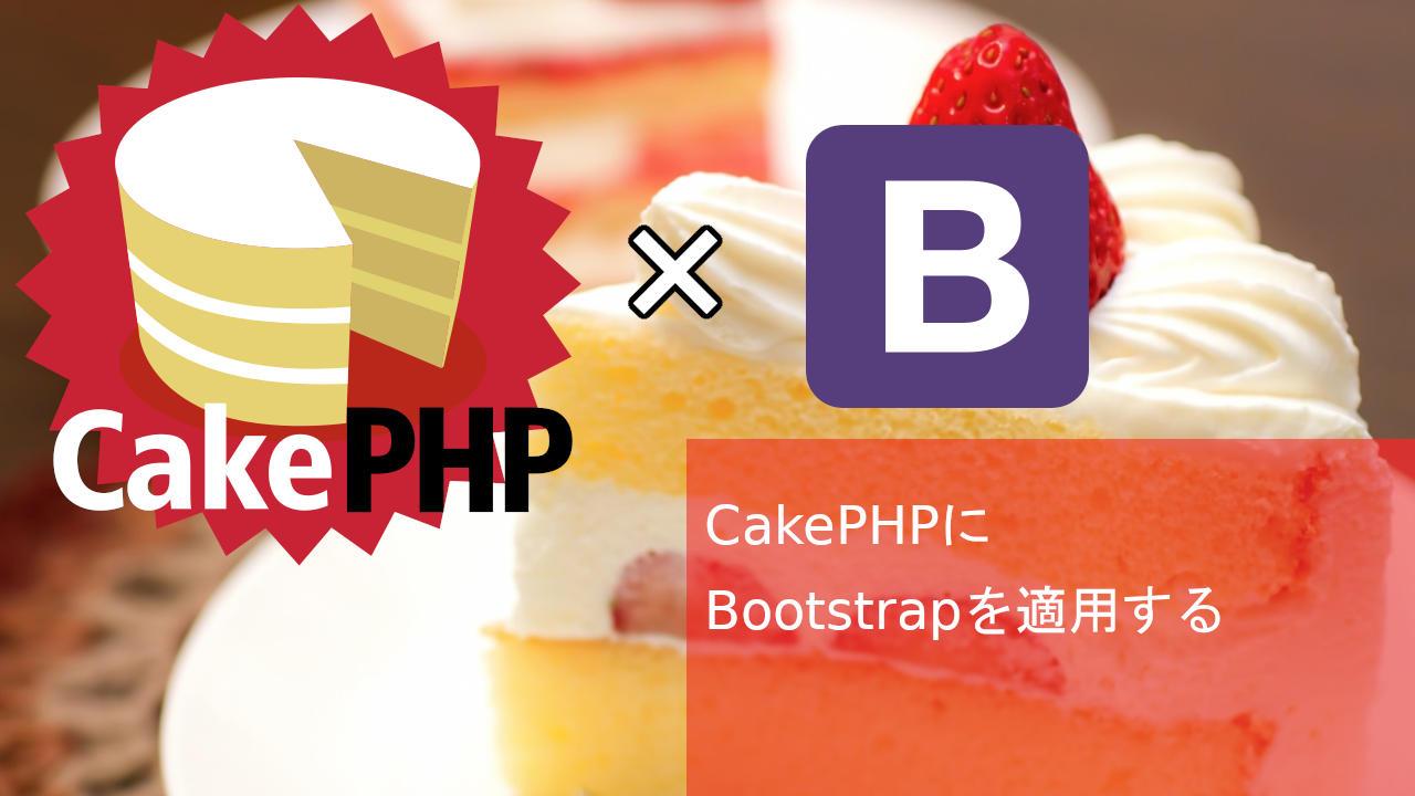 CakePHPにBootstrapを適用する