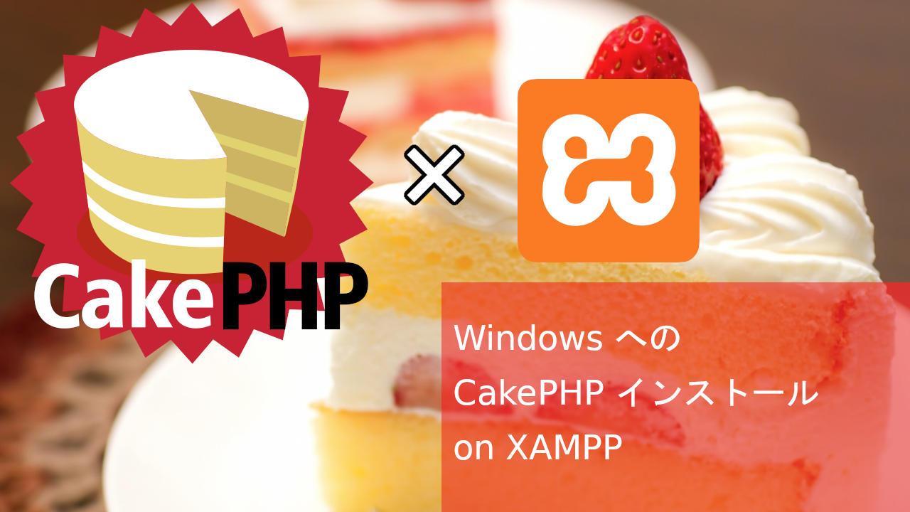 XAMPPへのCakePHPインストール