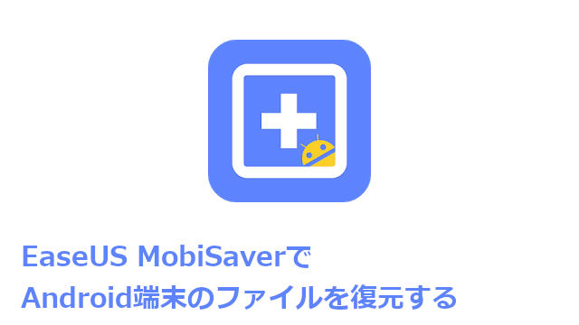 android用EaseUSMobiSaverでファイル復元