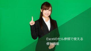 Excelのセル参照で使える便利機能