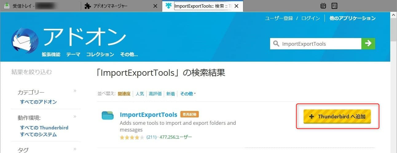 ImportExportToolsのインストール