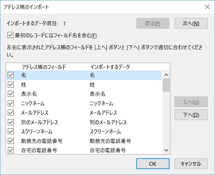 アドレス帳インポート
