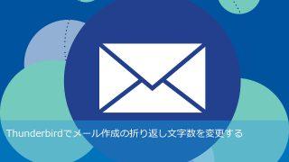 Thunderbirdでメール作成の折り返し文字数を変更する