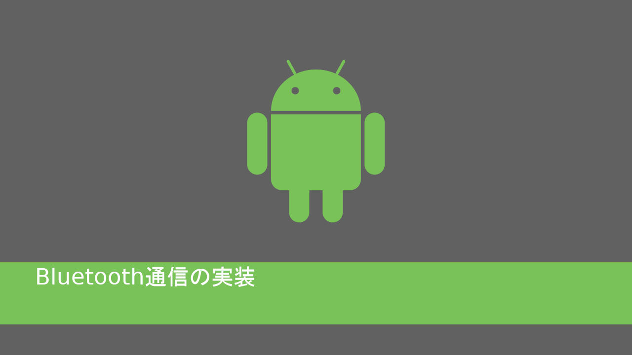 androidでBluetooth通信の実装
