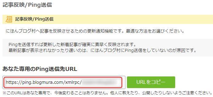 ブログ村Ping設定