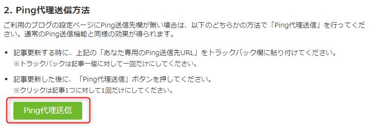 ブログ村Ping代理送信