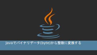 Javaでbyteから整数に変換する