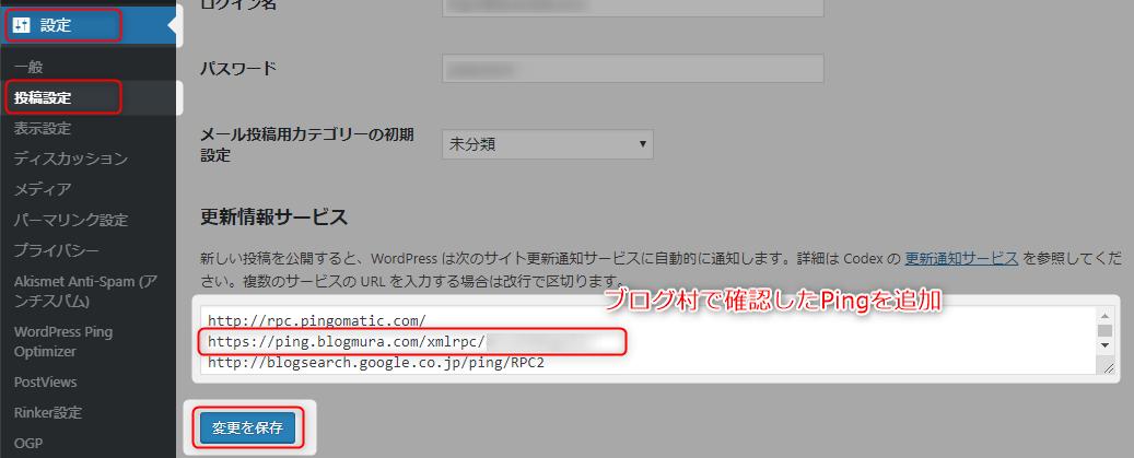 WordPress Ping設定