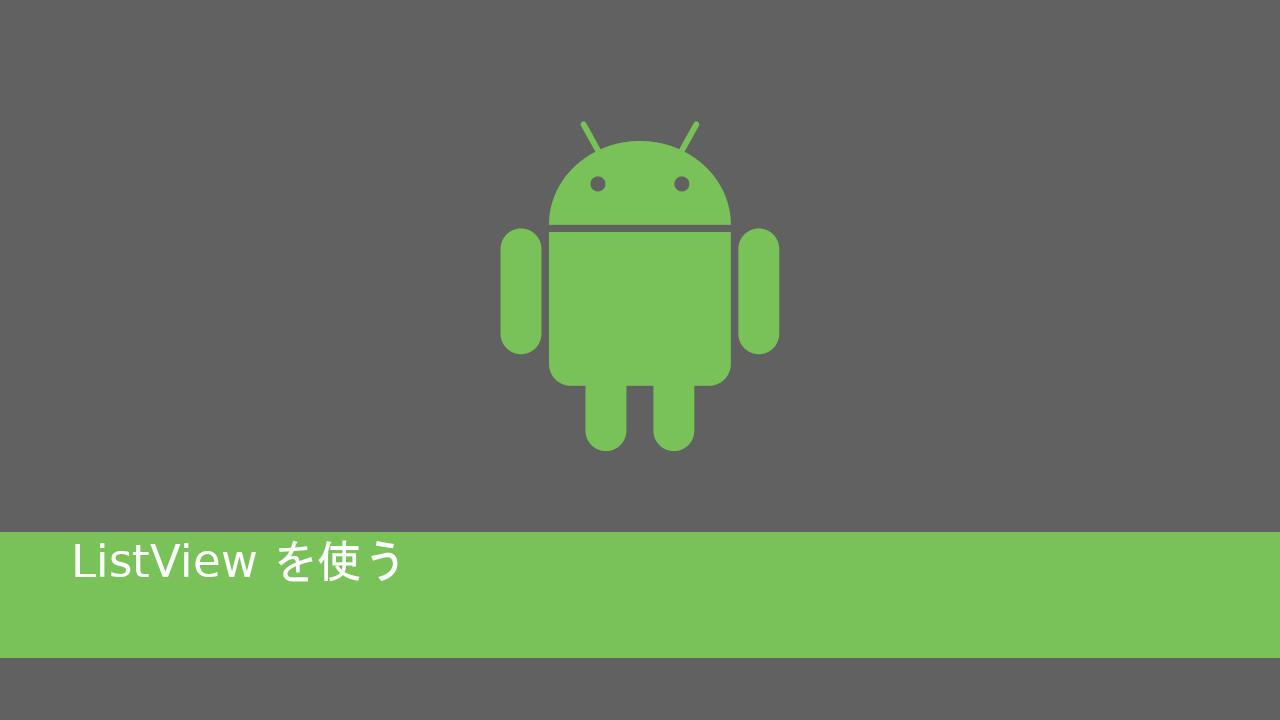 androidでListViewを使う