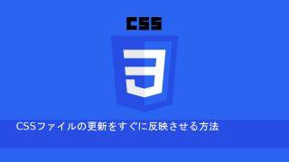 CSSファイルの更新をすぐに反映させる方法