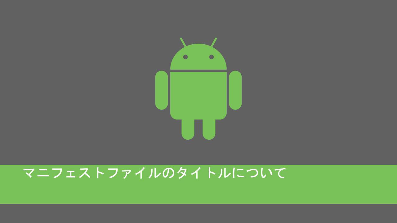 androidマニフェストファイルのタイトルについて