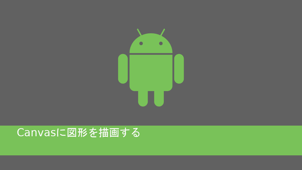 androidでCanvasに図形を描画する