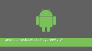 android.media.MediaPlayerの使い方