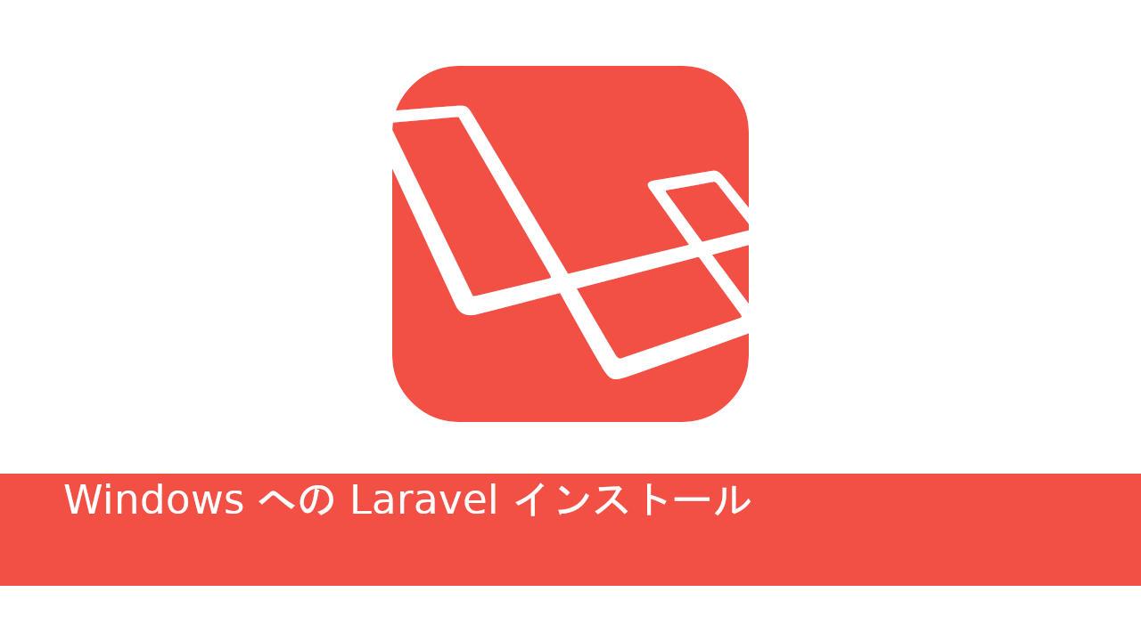 Laravelインストール