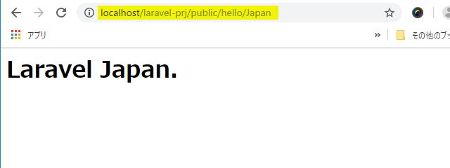 Laravel画面出力例