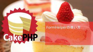 CakePHPのFormHelperの使い方